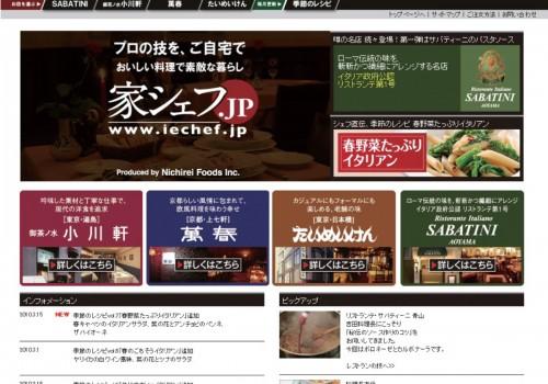 食品紹介サイト