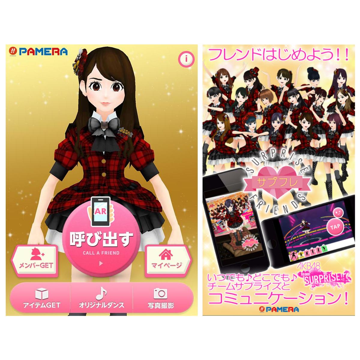 3DARゲームアプリ