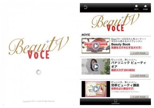 テレビ番組連動アプリ