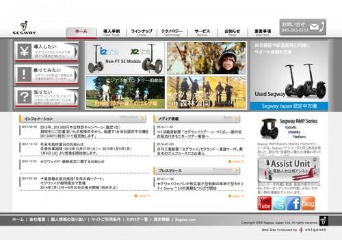 企業ホームページ