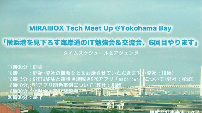 <告知>【第6回】MIRAIBOX Tech Meet Up @Yokohama Bay