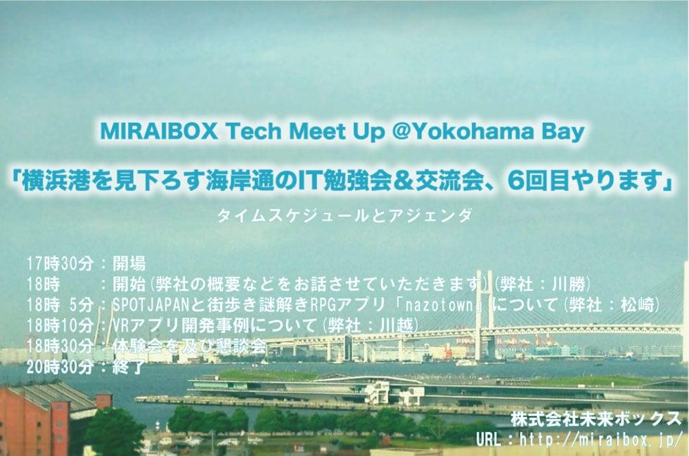 <告知>【第6回】MIRAIBOX Tech Meet Up @Yokohama Bay