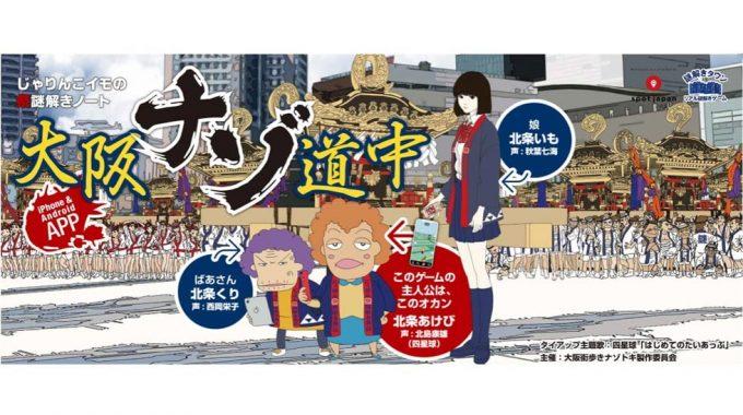 大阪の街がタイムスリップ!?AR技術を用いたスマホアプリ「大阪ナゾ道中」で街を歩きながら謎解きに挑戦!